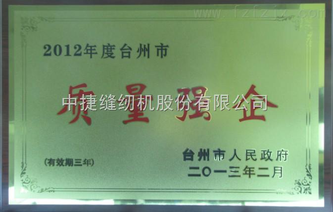 台州市质量强企